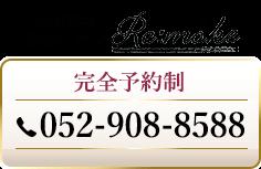 リメイクの電話番号