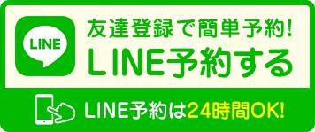 LINEで予約する!