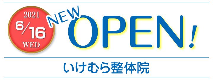 6月16日オープン