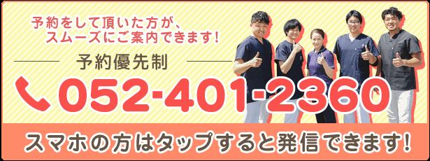 電話番号052-401-2360