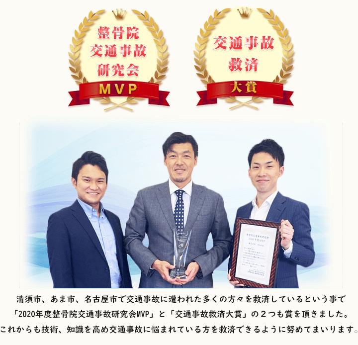 整骨院交通事故研究会MVP受賞しました