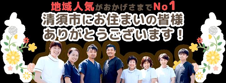 清須市にお住まいの皆様、ありがとうございます!
