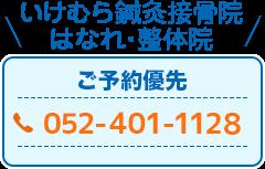 はなれ院の電話052-401-1128