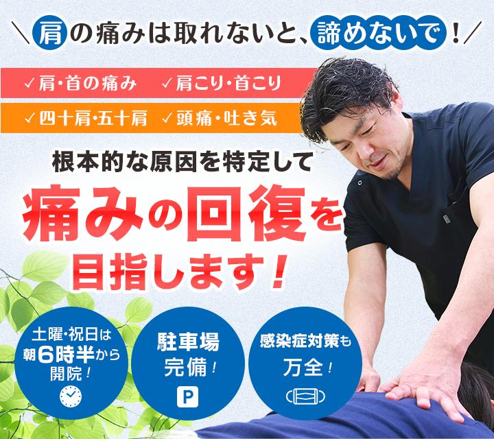 肩の痛みの根本的な原因を特定して、痛みの回復を目指します!